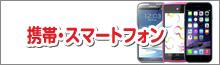 携帯・スマートフォン