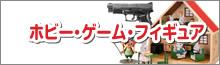 ホビー・ゲーム・フィギュア