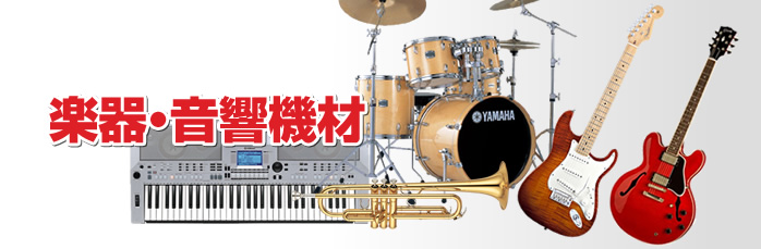 楽器・音響機材