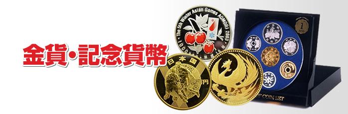 金貨・記念貨幣