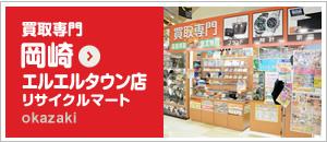 総合リユース 岡崎エルエル店 リサイクルマート