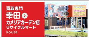 総合リユース 幸田店 リサイクルマート