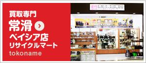総合リユース 常滑店 リサイクルマート