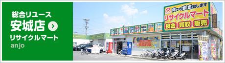 総合リユース 安城店 リサイクルマート