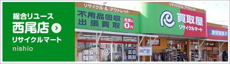 総合リユース 西尾店 リサイクルマート